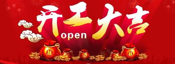 【有料】荥阳网站百度排名优化公司巩义企业网新年开业寄语