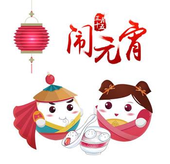 预糊化淀粉专业厂家富华催干剂送您元宵节祝福!