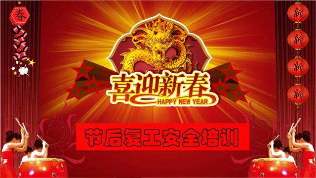 滦县生物质连续碳化机生产厂家新年复工安全放首位