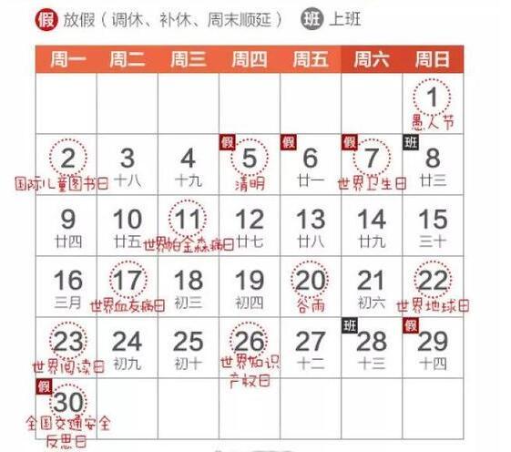 【资讯】上虞聚丙烯酰胺厂家鸿畅化工4月份节日大全