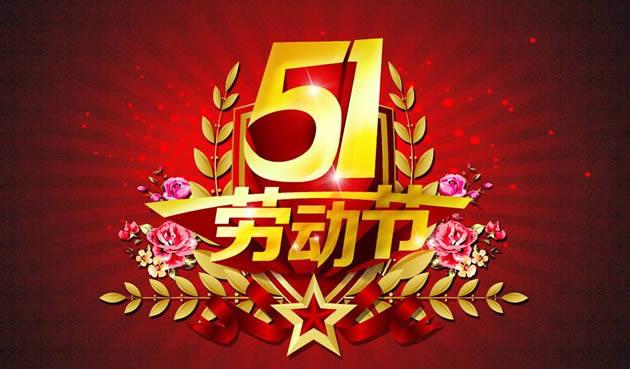 【廠家信息】黃石鋼包澆注料廠家宇豪耐火材料五月份節日提醒