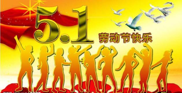 环保铜套厂家-利丰机械五一劳动节的祝福