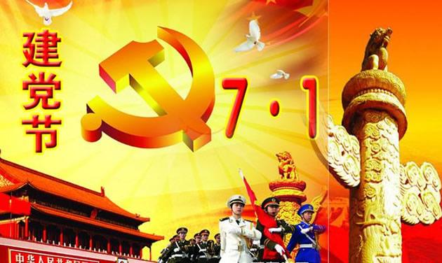 党的生日到了!玉树藏族自治州工业废气活性炭厂家威大活性炭送上祝福!