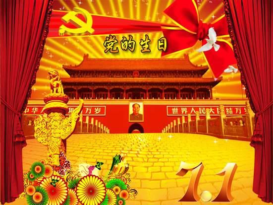 七一建党节!舟曲鸡用呼吸道药厂家健达禽药送祝福!