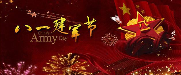 八一建军节!来郑州工业废水阴离子聚丙烯酰胺网站了解更多八月份节日知识吧!