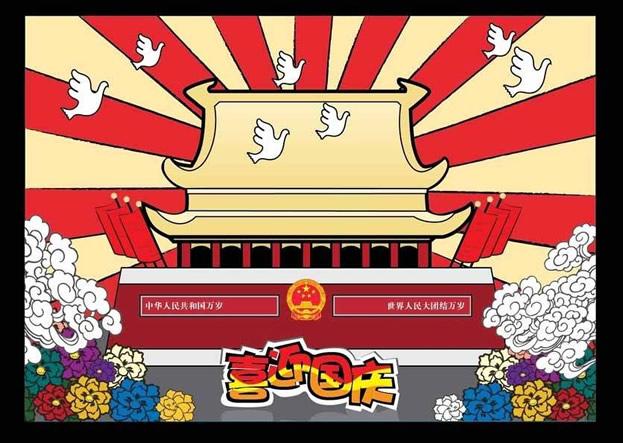 十一到啦!天津粉状活性炭厂家威大水处理祝福各位!