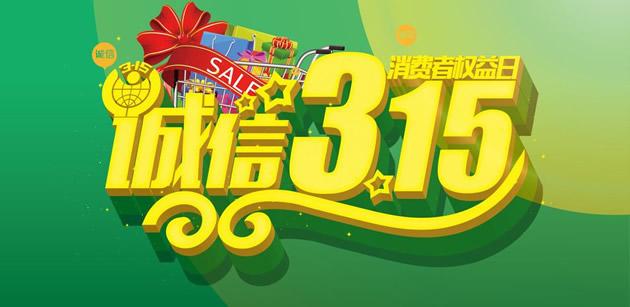 315消费者权益日,科峰机械提醒消费者该如何维护权益?