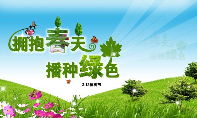 爱林,造林!松潘生物质连续碳化机厂家提醒各位312植树节到啦!