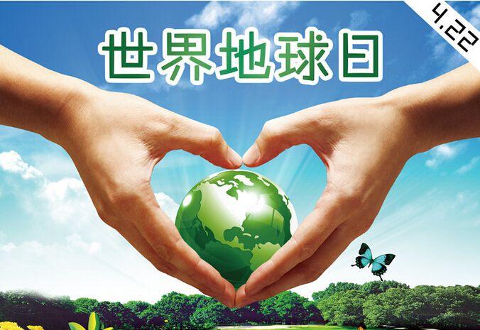 世界地球日!郑州饮用水净化阳离子聚丙烯酰胺厂家汇源供水材料倡议大家低碳生活,绿色出行!