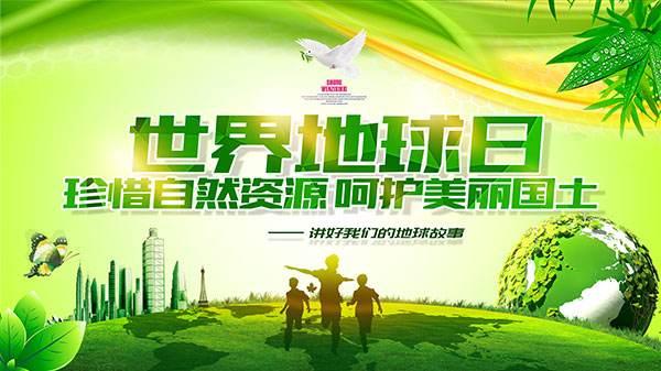 晋江公路煤矸石破碎机公司源隆机械提醒:地球日如何更好地低碳生活?
