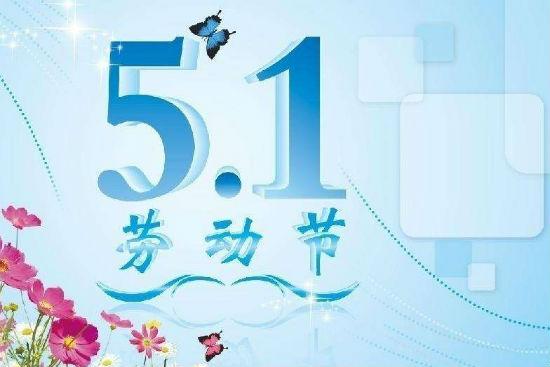 五一劳动节到啦!镇原鸡大肠杆菌药厂家健达药业祝大家节日快乐!