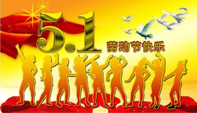 劳动节快乐!长春制砂机厂家宏远给您送祝福啦!