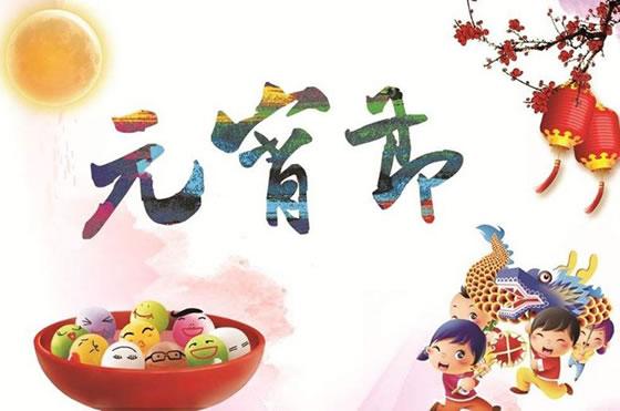 又是一年元宵到,龙江S312型柔性防水套管厂家鑫业供水材料送您一大波祝福!