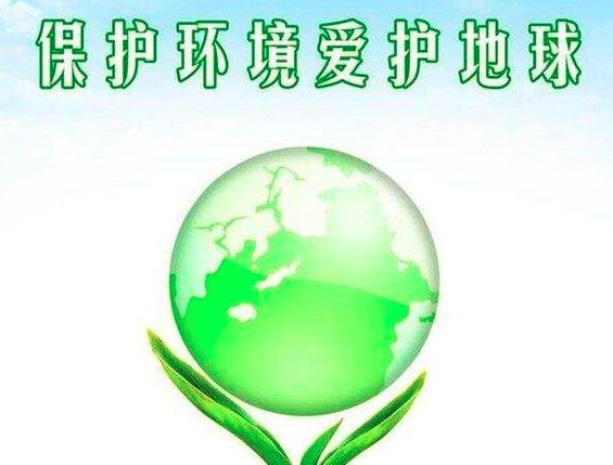 世界环境日,你我共行动!建始硬质合金液压机厂家鑫源液压设备倡议各位朋友!