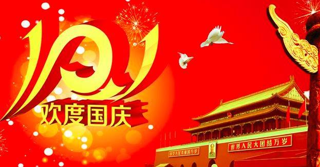 全民欢庆,巩义市城区润达机械厂祝福伟大的祖国!