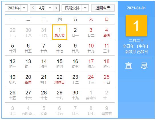四月有什么节日,来霸州振动筛厂家顺邦机械网站便知!